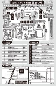 しすい孔子公園夏祭り-プログラム