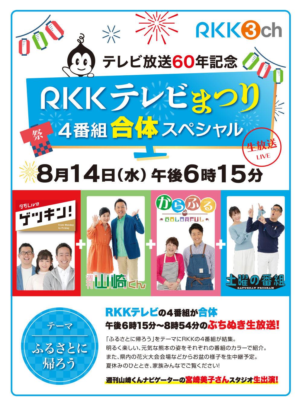 RKKテレビまつり
